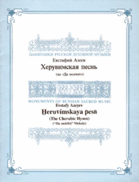 The Cherubic Hymn