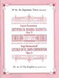 In Thy Kingdom