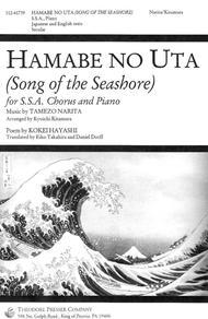 hamabe no uta piano accompaniment pdf