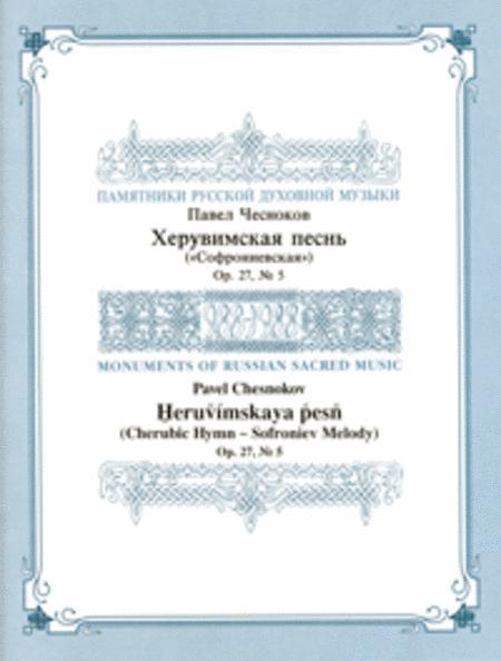 Cherubic Hymn (Sofroniev)
