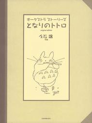 Totoro Sheet Music By Joe Hisaishi - Sheet Music Plus