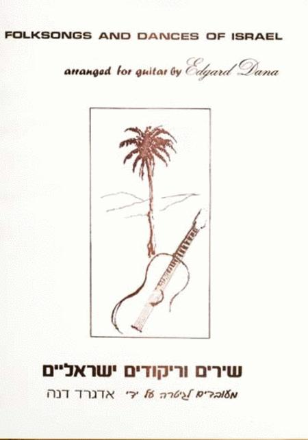 Folksongs and Dances of Israel