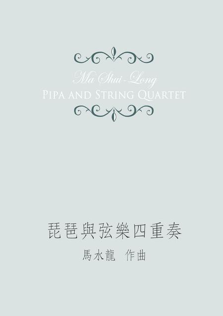 琵琶與弦樂四重奏 for pipa and string quartet