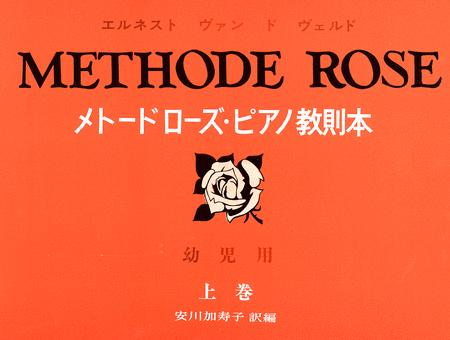 Methode Rose - Volume 1