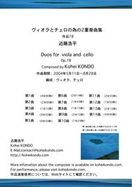 Duos for viola and cello op.78