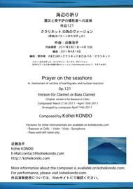 Prayer on the seashore In memoriam of victims of the earthquake and the nuclear reactors op.121d   (Version for solo clarinet)