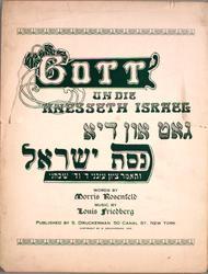 Gott un die Knesseth Israel