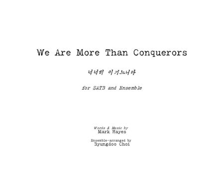 We Are More Than Conquerors for SATB and Ensemble