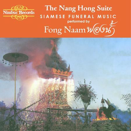 Siamese Funeral Music