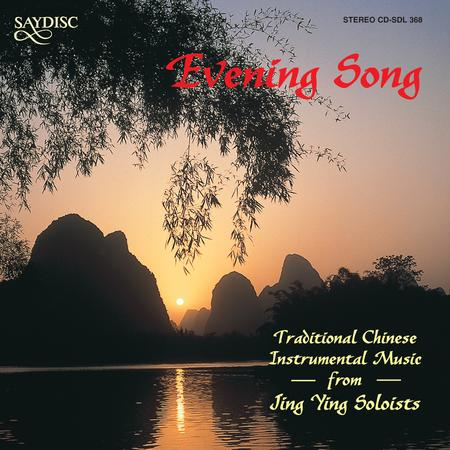 Evening Song - Traditional Chinese Instrumental Music
