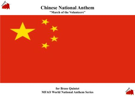 Chinese National Anthem (March of the Volunteers - 中華民國國歌 - Zhōnghuá Mínguó guógē) for Brass Quintet