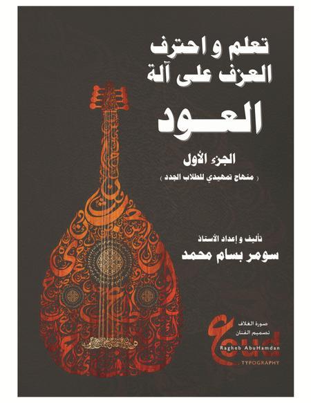 Learn & Master Oud In Arabic