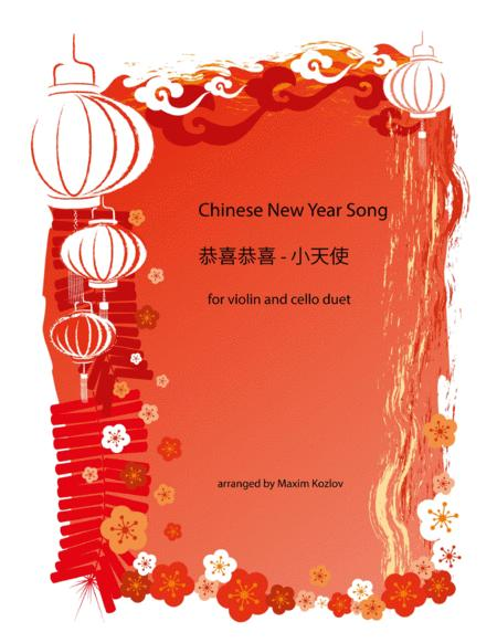 Chinese New Year Song 恭喜恭喜 - 小天使 for violin and cello duet