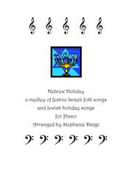 Hebrew Holiday for Piano