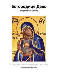 Bogoróditse Dyévo (Rejoice, Virgin Mother)