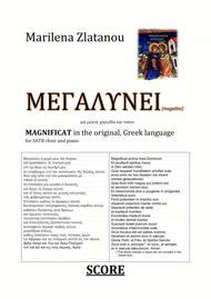 MEGALINI, a Magnificat in the original, Greek language