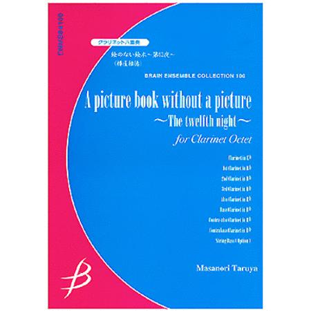 A Picture Book Without a Picture -The Twelfth Night for Clarinet Octet