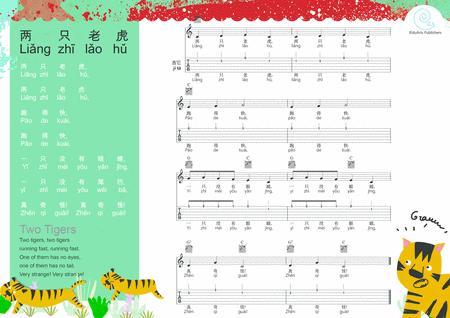 两 只 老 虎 Liǎng zhī lǎo hǔ Melody + Guitar chords + Guitar TAB's