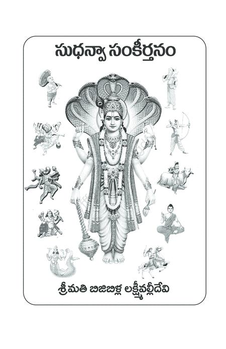 Sudhanva Sankirtanam : Bhuvinel : Singer : Kanakesh Rathod : Lyrics : Lakshmi Valli Devi Bijibilla