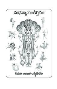 Sudhanva Sankirtanam : Thanaku : Singer : Kanakesh Rathod : Lyrics : Lakshmi Valli Devi Bijibilla