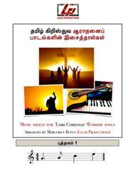 Music  sheets  for  Tamil Christian  Worship  songs \| Book 1 \| Mercurius Rufus