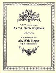 Ah, Wide Steppe