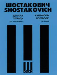 Childhood Notebook